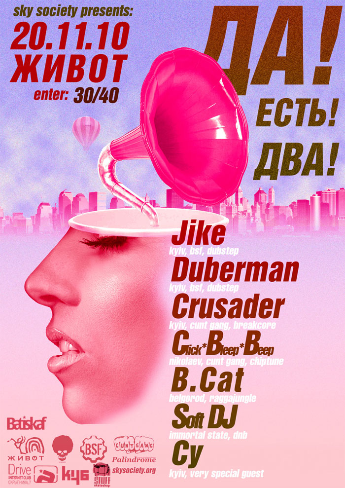 sky society jike duberman crusader soft dj click*bleep*beep cy b.cat batiskaf живот dubstep breakcore raggajungle dnb